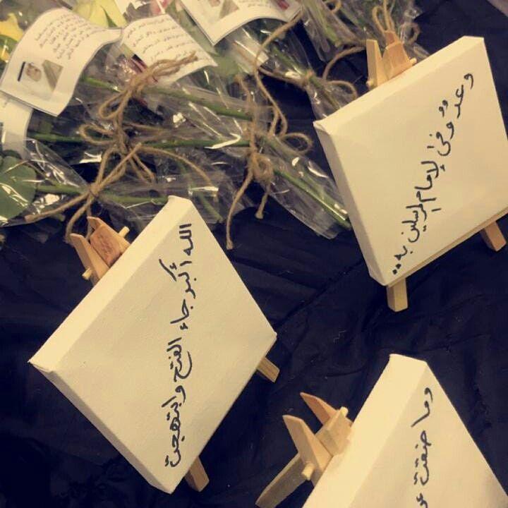 معارف للتعليم مدارس منارات الرياض وزارة التعليم السعودية الرياض موهبة النشاط المدرسي ينمي ابداعي مشروع رحلة عبر ال Place Card Holders Place Cards Cards