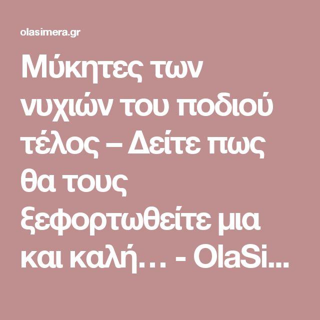 Mύκητες των νυχιών του ποδιού τέλος – Δείτε πως θα τους ξεφορτωθείτε μια και καλή… - OlaSimera