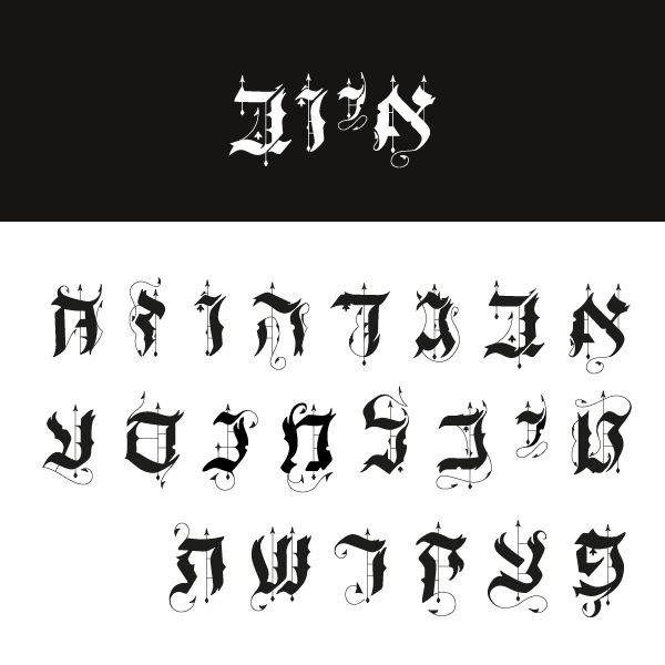 Iyyov - Hebrew Gothic Type by nimrodado , via Behance