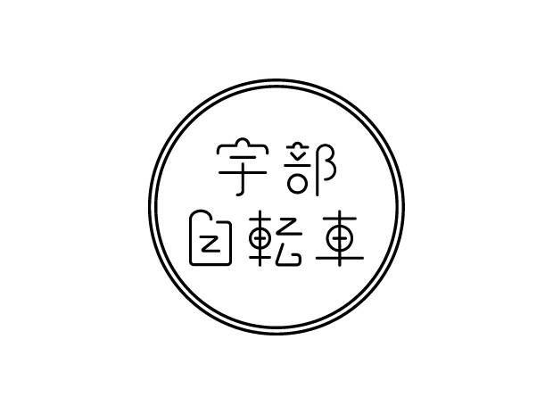 宇部自転車店ロゴ