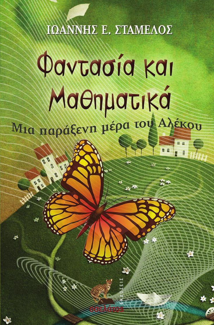Φαντασία και Μαθηματικά  Αυτό το βιβλίο δεν ανανεώνει απλώς τον τρόπο που «βλέπουμε» τα μαθηματικά. Με όχημα τη φαντασία και συνταξιδιώτη τον μικρό Αλέκο, μας οδηγεί να ανακαλύψουμε τη «μαθηματική» λογική που κρύβεται στη φύση και τα μυστικά της, να συναντηθούμε με αινιγματικές προσωπικότητες της αρχαιότητας και να μυηθούμε στα μυστήρια του ουρανού και στα θαύματα της συμμετρίας. Παράλληλα θέτει τον νεαρό πρωταγωνιστή του αντιμέτωπο με μια σειρά ερωτημάτων για τη ζωή και τον κόσμο, των…
