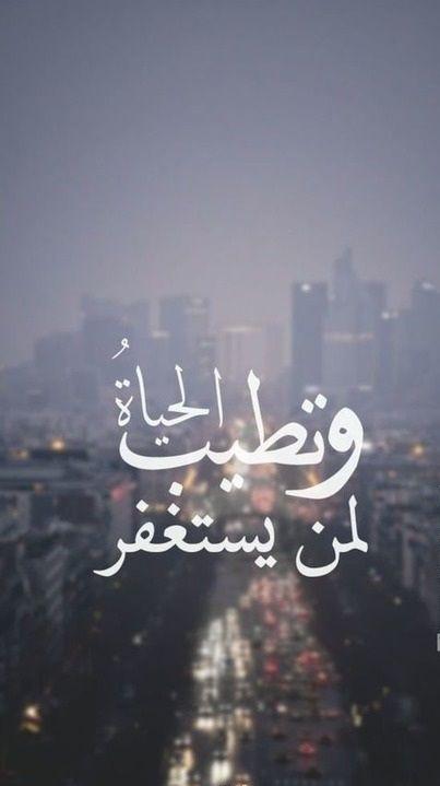 hneenmam:  ronniey1995:  ❤️  استغفر الله العظيم رب العرش العظيم ..