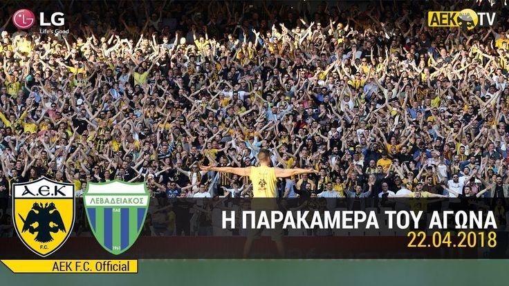 AEK F.C. - Λεπτό προς λεπτό η Κυριακή του τίτλου