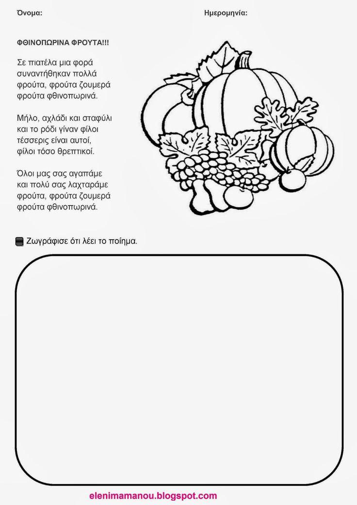 ΦΘΙΝOΠΩΡΙΝΑ+ΦΡΟΥΤΑ2.jpg (1131×1600)