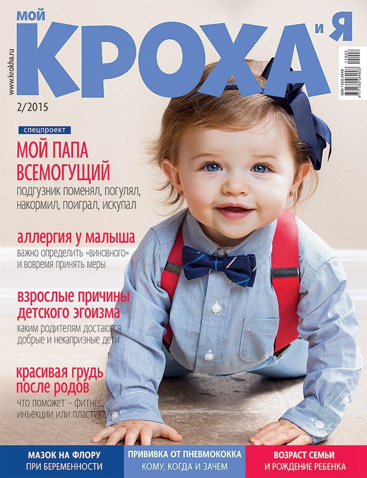 """My new cover for """"My Baby and Me"""" (Russia) with adorable baby girl Dixie Lindsay Falkenstein Смайлик «smile» Zuri Model and Talent /  BLOG - Vika Pobeda Fashion and Advertising Photographer — VIKA POBEDA Children Advertising and Fashion Photographer Los Angeles"""