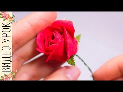 Бутон розы из фома / Куликова МК - YouTube