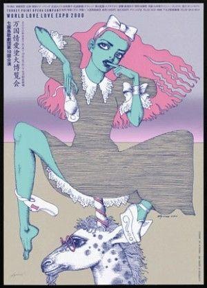 宇野亜喜良:スパンアートギャラリー銀座