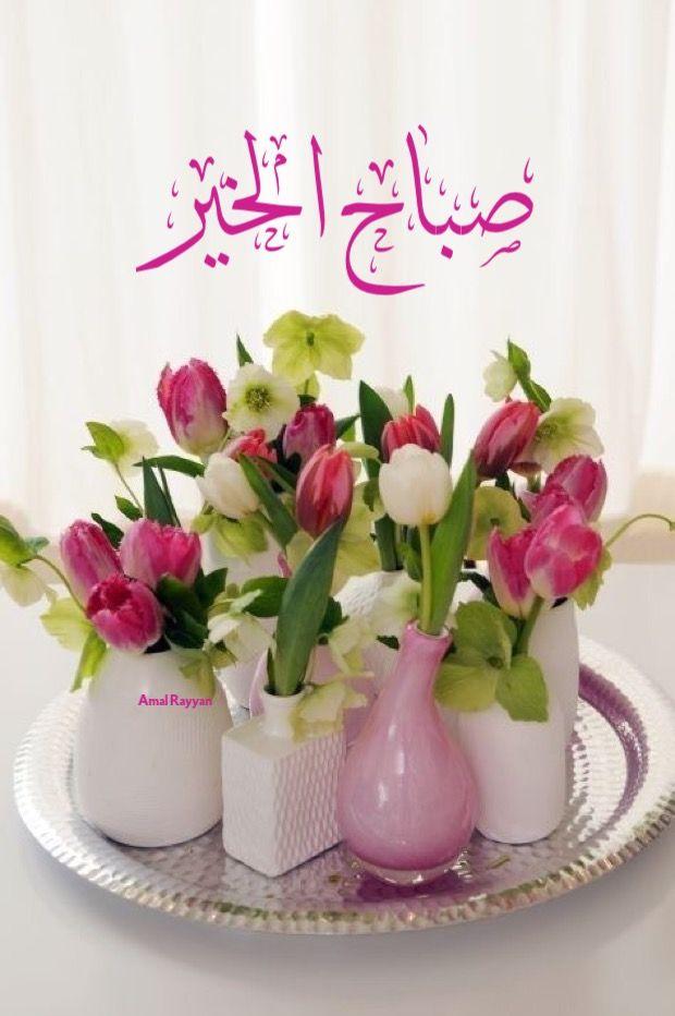 صباح الخير | صباح الخير ..صباح الورد | Flower vases ...