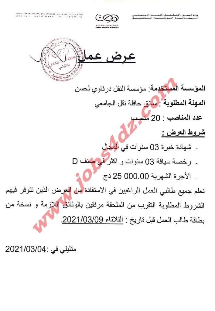 اعلان توظيف سائقين نقل الجامعي In 2021 Ill