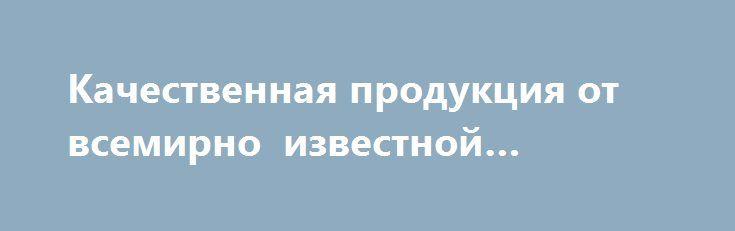 Качественная продукция от всемирно известной компании http://ukrainianwall.com/tech/kachestvennaya-produkciya-ot-vsemirno-izvestnoj-kompanii/  Стремительно изменяющееся время, вынуждает каждого из нас строго следить за своим здоровьем. Немыслимый темп жизни, которым мы живем, подвергает всех нас огромному количеству опасностей. Быстрые перекусы фаст фудом, недостаток сна,