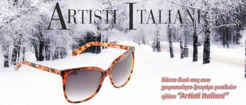 Διαγωνισμός - Artisti Italiani
