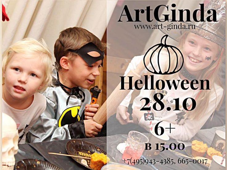 Праздничный карнавал Хеллоуин. Еще один повод повеселиться от души) 28 октября в 15.00 Мы традиционно гуляем…