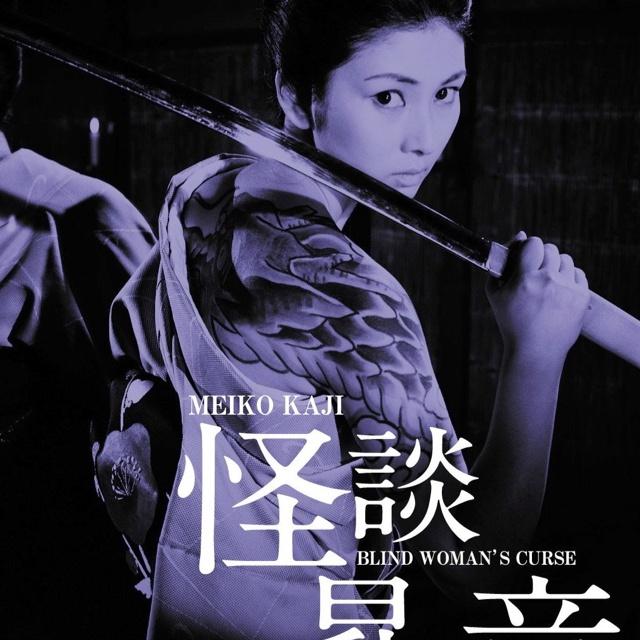 Kaji Meiko