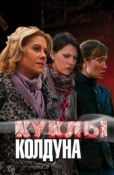 Сборник Куклы колдуна (2007)
