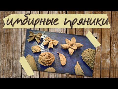 Пряники имбирные - лучший рецепт/Gingerbread cookies - best recipe - YouTube