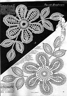 Вязание-крючок-Рисунки и схемы >Ирландское кружево .
