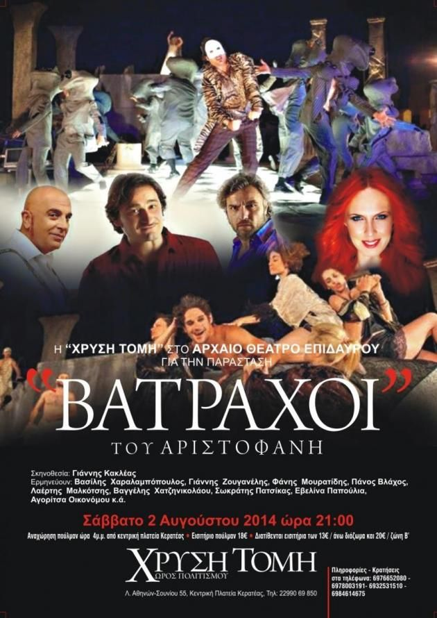 """On Saturday, August 2nd.  Aristophanes """"Frogs"""" at the Ancient Theatre of Epidaurus!   From the National Theatre, with an excellent cast and starring Basil HARALAMBOPOULOS, John Zouganeli and Fanis Mouratidis.   Tickets: Zone VIP: 45 € 