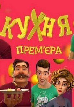 Кухня — Kuhnja (2017) http://zserials.cc/multserialy/kuhnja.php  Год выпуска: 2017 Страна: Украина Жанр: мультфильм, комедия, детектив Продолжительность:1 сезон Описание Сериала:  «Кухня» – это анимационная адаптация популярнейшего российского сериала, в котором сконцентрированы самые яркие, остроумные и захватывающие эпизоды. Комедия, в которой есть место нескольким любовным историям, детективным, авантюрным и драматическим поворотам сюжета. Неограниченные возможности анимации создают для…