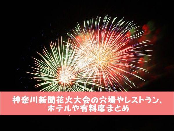 神奈川新聞花火大会2016の穴場やレストラン、ホテルや有料席まとめ