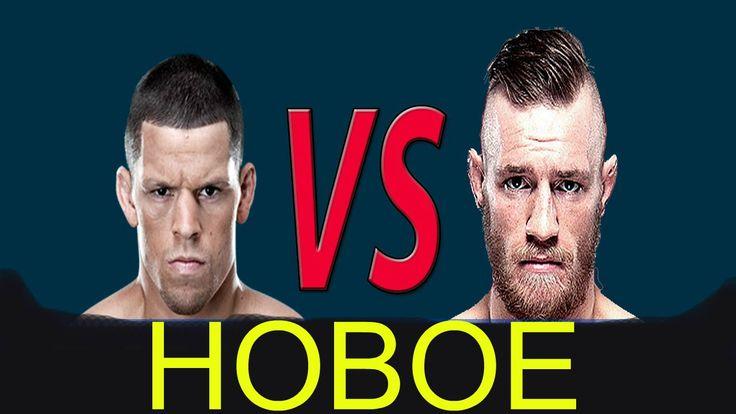 Конор Макгрегор vs Нейт Диаз UFC 202 - ОТВЕТ: Как посмотреть ПОЛНЫЙ БОЙ