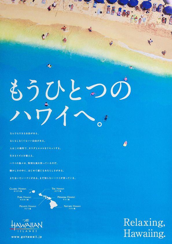 島ごとの魅力溢れる、ハワイ州観光局公式ポスターをご紹介!