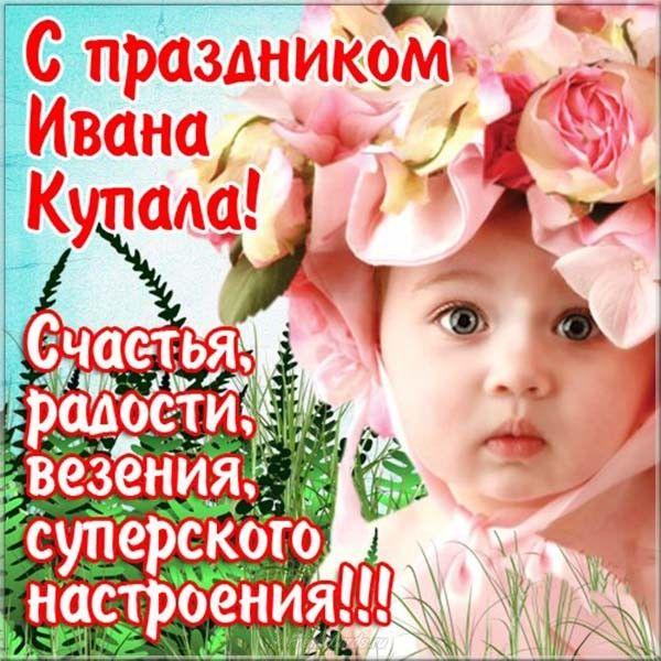 Ивана купала открытки