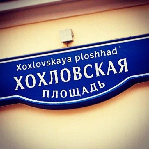 Иностранцам в Москве приходиться нелегко, очень мудреный текст на адресных табличках Москвы. Адресные таблички невозможно прочитать.