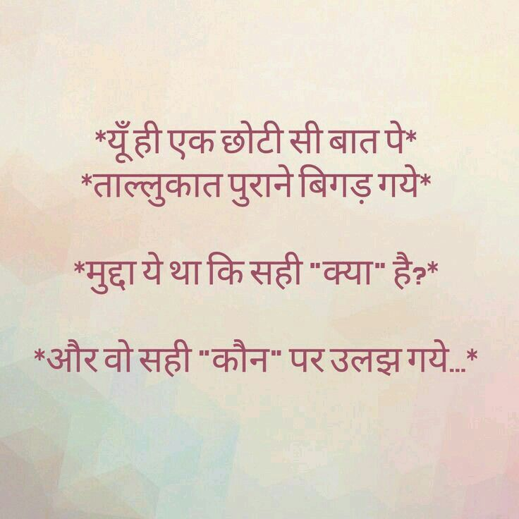 30 best hindi quotes images on pinterest | hindi quotes