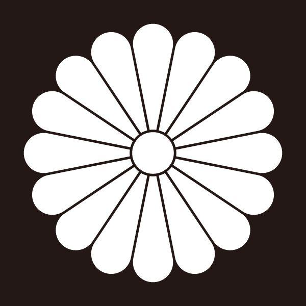 十六菊のeps画像のフリー素材。|家紋素材の発光大王堂