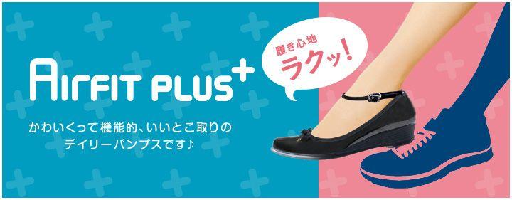 ・アシックス-AirFit Plusシリーズ ・スニーカーパンプス