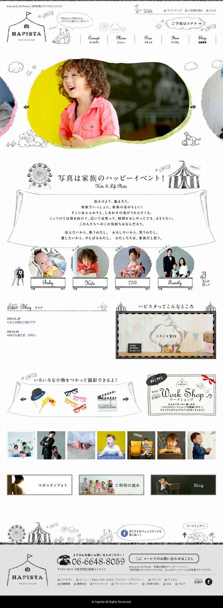 子供写真 大阪 | フォトハウス ハピスタ