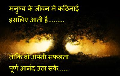 Every India: quotes in hindi images