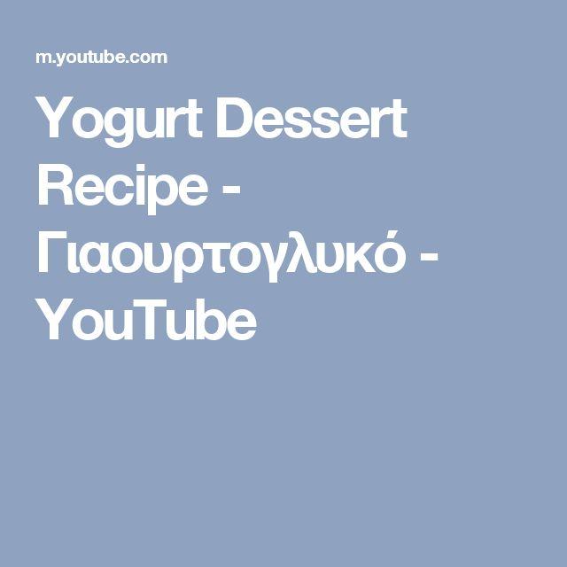 Yogurt Dessert Recipe - Γιαουρτογλυκό - YouTube