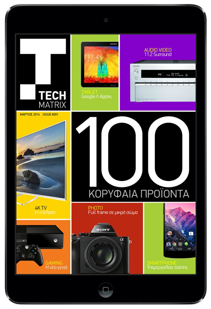 Tech Matrix | Απρίλιος 2014 Το πρώτο διαδραστικό περιοδικό για iPad ΜΟΛΙΣ ΚΥΚΛΟΦΟΡΗΣΕ! Κατέβασέ το τώρα ΔΩΡΕΑΝ: https://itunes.apple.com/us/app/tech-matrix/id808683184?ls=1&mt=8