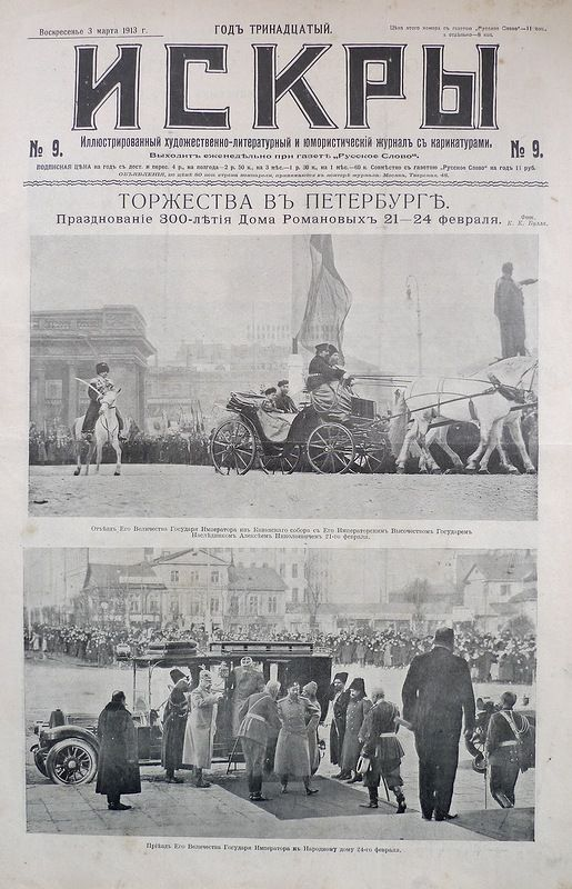 Russian newspaper of March 3rd, 1913 devoted to the 300-year anniversary of the Romanovs.