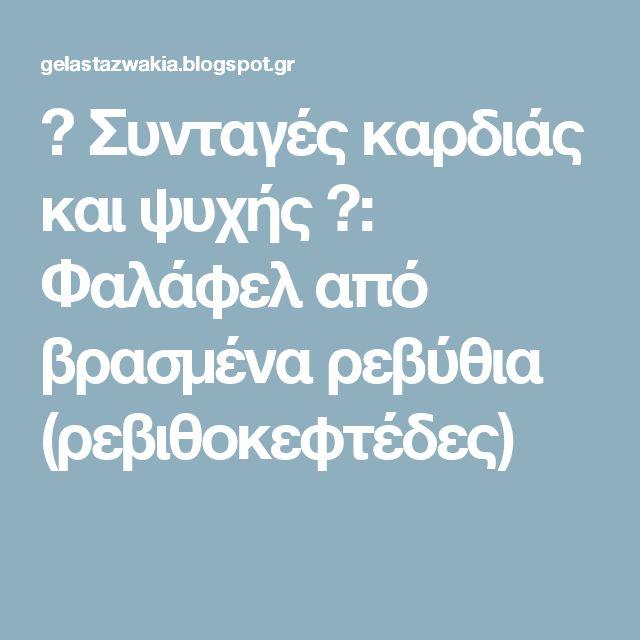 ♥ Συνταγές καρδιάς και ψυχής ♥: Φαλάφελ από βρασμένα ρεβύθια (ρεβιθοκεφτέδες)