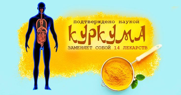 Щепотка куркумы вылечит многие болезни лучше официальных лекарств! Узнай больше-СМОТРИ видео!