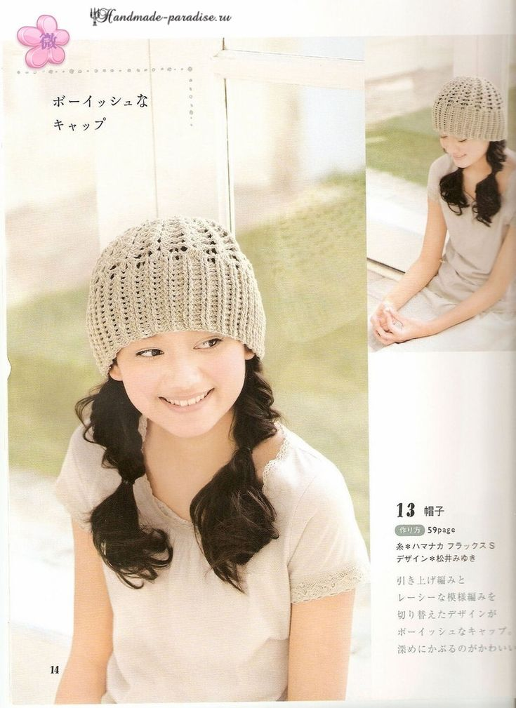 Crochet Summer Accessories. Японский журнал со схемами - Handmade-Paradise