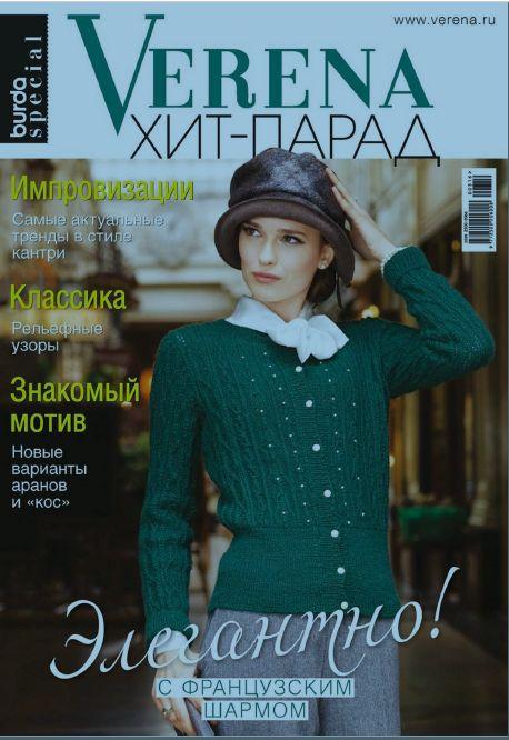 Вязаная мода зимы 2016/2017 с журналом Verena