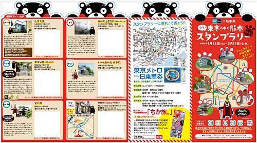 東京メトロ「東京の中の熊本」スタンプラリーで「くまモン」グッズ当たる! | マイナビニュース
