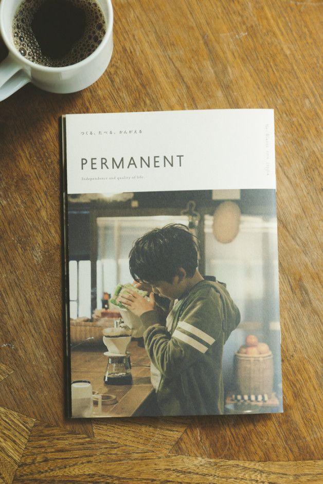 PERMANENT | つくる、たべる、かんがえる