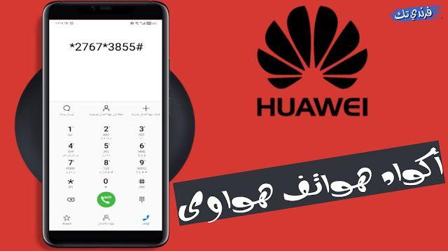 جميع أكواد هواتف هواوي السرية والجديدة Huawei Codes Coding Huawei Phone