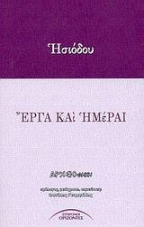 Ελληνικά βιβλία > ΑΡΧΑΙΑ ΓΡΑΜΜΑΤΕΙΑ > ΕΛΛΗΝΕΣ ΣΥΓΓΡΑΦΕΙΣ > ΗΣΙΟΔΟΣ ΕΡΓΑ ΚΑΙ ΗΜΕΡΑΙ