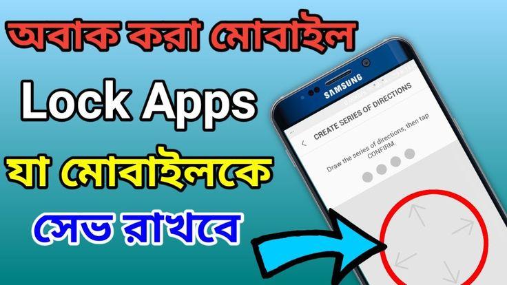 অবাক করা মোবাইল Lock Apps যা মোবাইলকে সেভ রাখবে।New amazing Direction Lo...