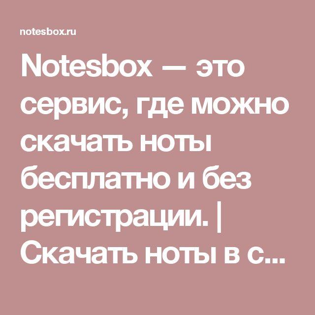 Notesbox — это сервис, где можно скачать ноты  бесплатно и без регистрации. | Скачать ноты в самом удобном нотном формате — PDF