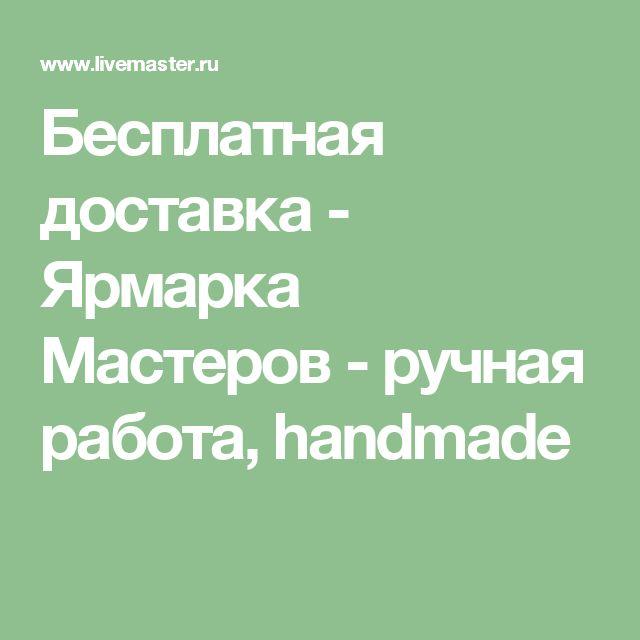 Бесплатная доставка - Ярмарка Мастеров - ручная работа, handmade
