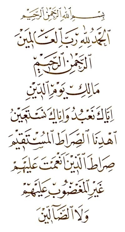 سورة الفاتحة  arabic calligraphy