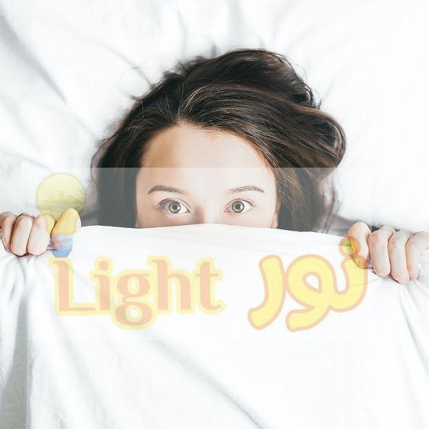 حل مشكلة الارق عدم القدره على النوم اسبابها والعوامل المؤثره عليها وطرق تجنبها In 2020 Sleep Eye Mask Person Sleep