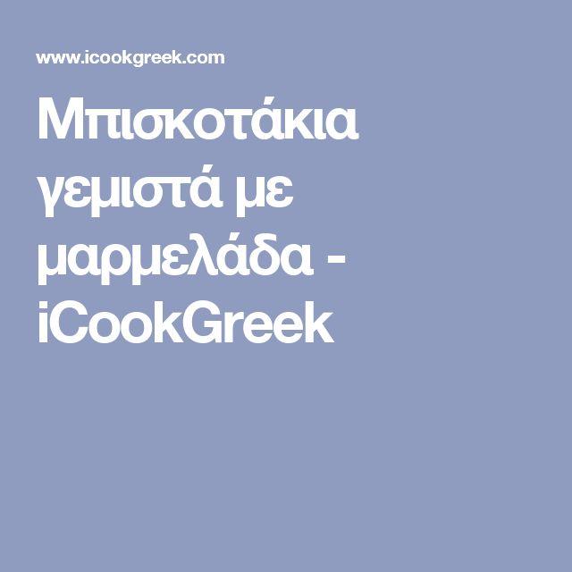 Μπισκοτάκια γεμιστά με μαρμελάδα - iCookGreek