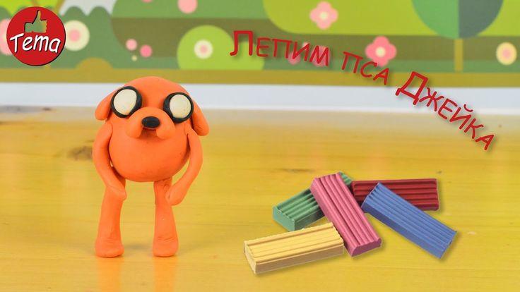 Лепка из пластилина для детей Лепим Джейка из мультфильма Время приключений